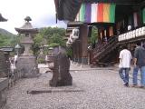 Gohouseki