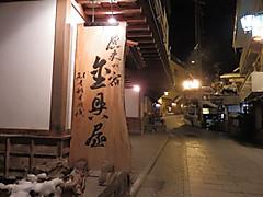Kanaguya9